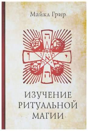Книга Изучение Ритуальной Магии