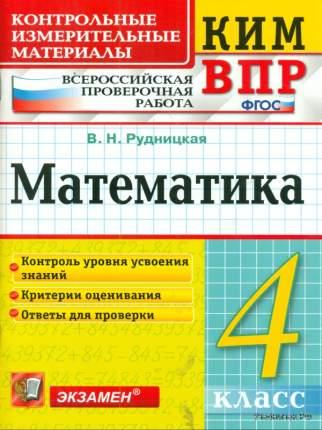 Кимн-Впр, Математика, 4 кл, Рудницкая (Фгос)