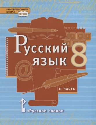 Быстрова. Русский Язык. 8 кл. В 2-Х Ч. Ч.2. Учебник. (Фгос)