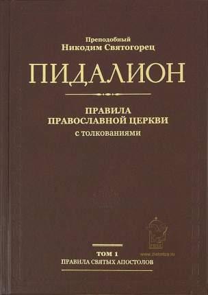 Книга Пидалион. правила православной Церкви С толкованиями. 4 тома