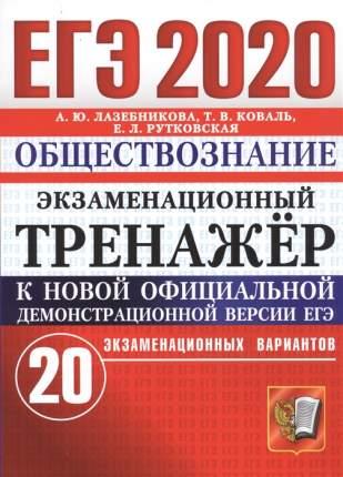 Лазебникова. Егэ 2020. Обществознание. 20 Вариантов. Экзаменационный тренажёр