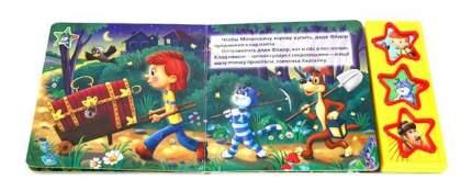 Книжка-Игрушка Умка трое из простоквашино 173470