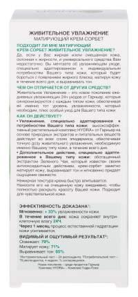 Крем для лица Garnier Живительное увлажнение 50 мл