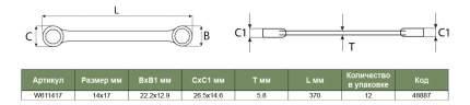 Накидной ключ JONNESWAY W611417