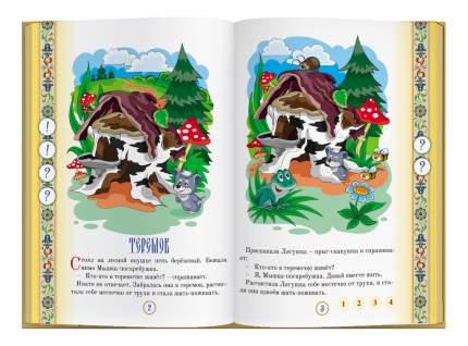 Интерактивная игрушка Знаток Книга № 8