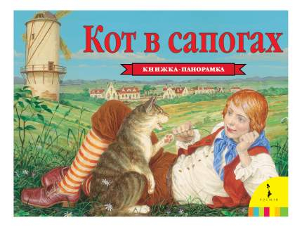 Книжка-Игрушка Росмэн кот В Сапогах
