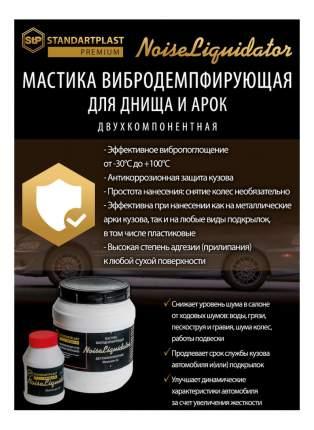 Шумопоглащающая паста для авто StP 00037-01-00
