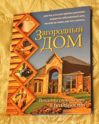 Загородный дом,Воплоти свою мечту в реальность
