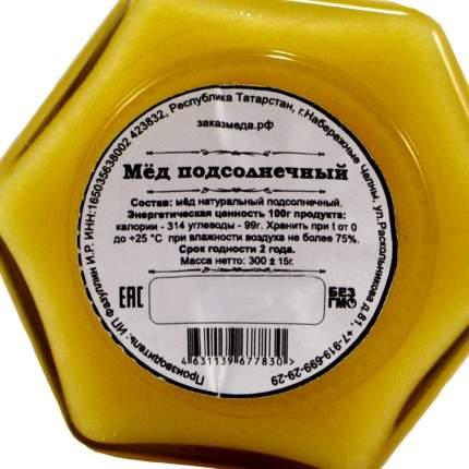 Мед подсолнечный BelloHoney 300 г