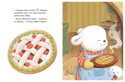 Ужин Матушки Зайчихи: Учимся Считать