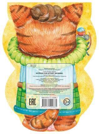 Книга Аст Гончарова Ю. котенок как Играют Малыши
