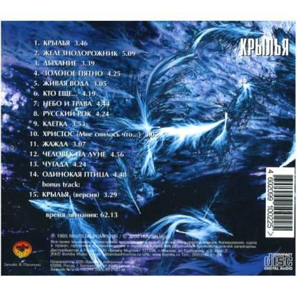 """Nautilus Pompilius """"Крылья"""" CD"""