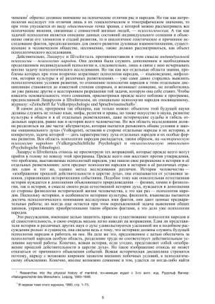 """Книга URSS Вундт В. """"Проблемы психологии народов"""""""