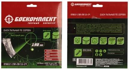 Пильный диск БОЕКОМПЛЕКТ B9022-190-20/16-24