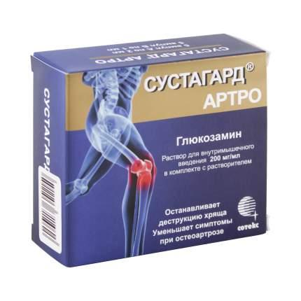 Сустагард Артро раствор 200 мг/мл 2 мл 5 шт.