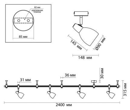 Трек-система Odeon Light 3630/4TR E14