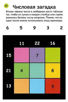 Логические игры Робинс Игры-головоломки Асборн-карточки 50 шт