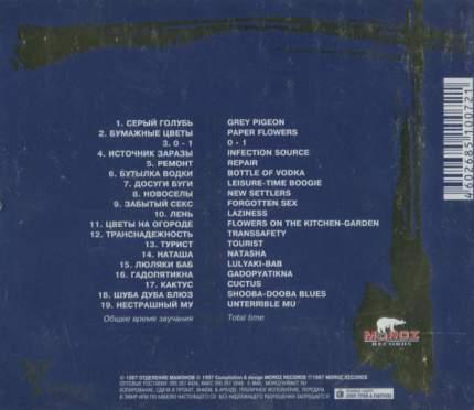 Звуки Му Легенды Русского Рока (CD)