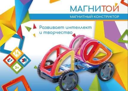 Конструктор магнитный Магнитой Конус LL-1008