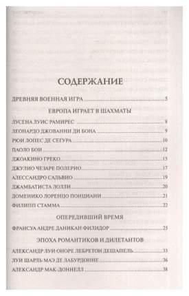 Книга 100 Великих Шахматистов