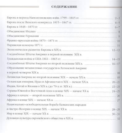 История Нового Времен и Xix - начало Xx В. 9 класс. Атлас (Линейная Структура курса)