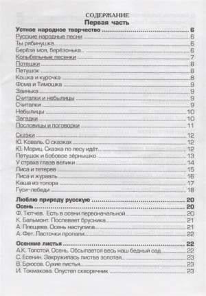Есенина, тетрадь по Чтению 2 кл (К Уч, головановой, Горецкого) (Фгос)