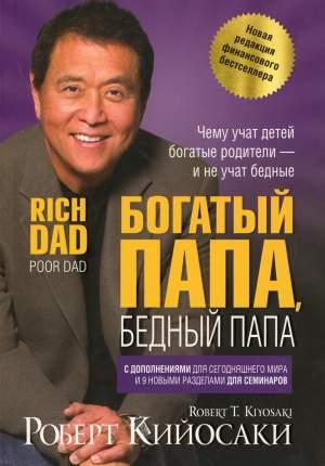 Богатый папа, бедный папа. (обл.)