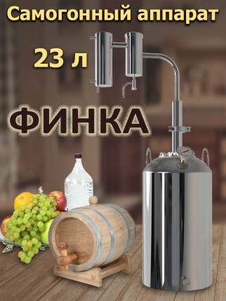 "Самогонный аппарат Дистиллятор ""Финка"" 23 л ULVIC"