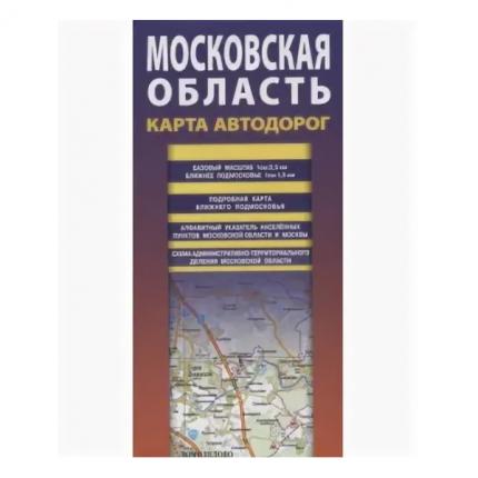 Московская область Карта автодорог 2018 Аст 978-5-17-106382-5