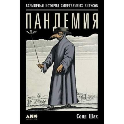 Книга Пандемия: Всемирная история смертельных инфекций