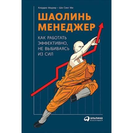 Книга Шаолинь-менеджер: Как работать эффективно, не выбиваясь из сил