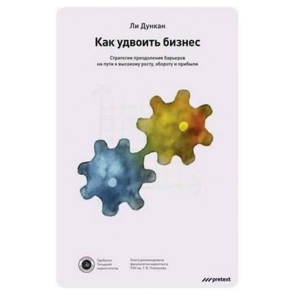 Книга Как удвоить бизнес. Стратегии преодоления барьеров на пути к высокому росту, обор...