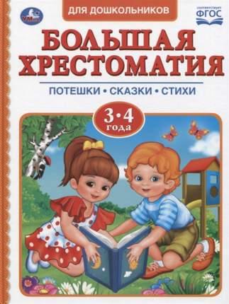 """Книга для детей """"Читаем в детском саду"""" - Хрестоматия 3-4 года Умка"""