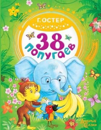 Книжка 38 попугаев АСТ