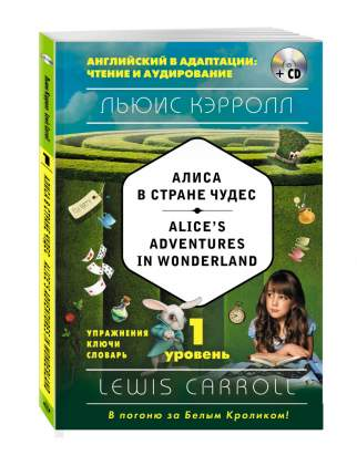 Алиса в Стране чудес = Alice's Adventures in Wonderland (+CD), 1-й уровень