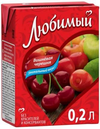 Напиток сокосодержащий Любимый вишневая черешня  0.2 л
