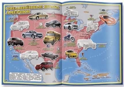 Книга Атлас МИРА с наклейками Автомобили