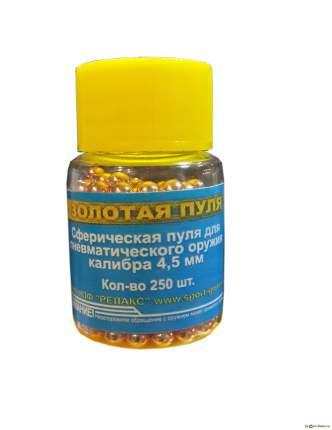 Шарики для пневматики ВВ Золотая пуля 4,5 мм, 250 шт.