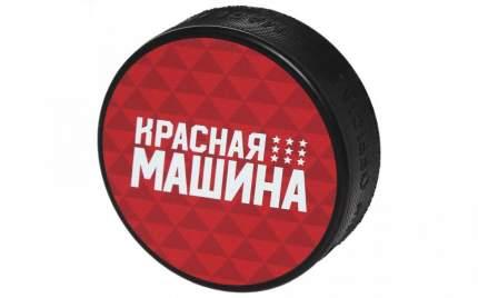 Шайба RED MACHINE Красная машина 9 звезд