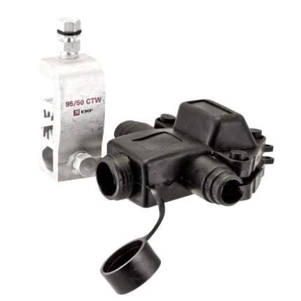 Зажим ответвительный влагозащищенный CTW (P71) 16-95 мм2 / 4-50 мм2 EKF PROxima