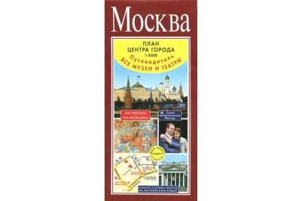 Москва Путеводитель по центру Москвы Аст 978-5-17-982544-9
