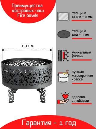 Костровая чаша Fire Bowls Фрезия 60х60 см