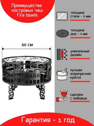 Костровая чаша Fire Bowls Поезд 60х60 см