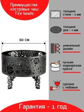 Костровая чаша Fire Bowls Космическая 60х60 см