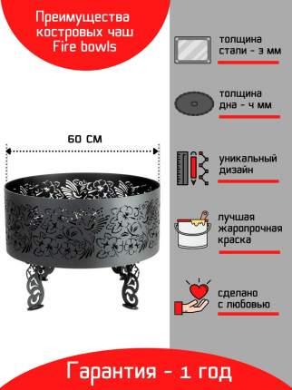 Костровая чаша Fire Bowls Колибри 60х60 см