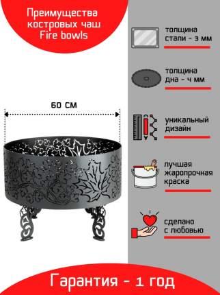 Костровая чаша Fire Bowls Кленовая 60х60 см
