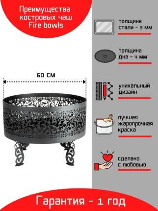 Костровая чаша Fire Bowls Антик барокко 60х60 см