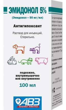 Раствор для животных АВЗ ЭМИДОНОЛ 5% антиоксидант регуляторного действия, 100 мл