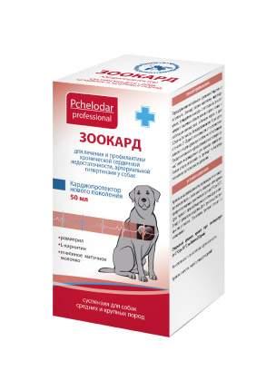 Препарат для собак ПЧЕЛОДАР Зоокард, лечение и профилактика заболеваний сердца, 50 мл
