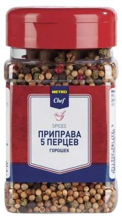 Перец Metro Chef 5 перцев горошек 140 г